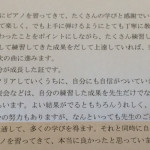 北海道札幌市月寒東のしまづピアノソルフェージュ教室の評判2
