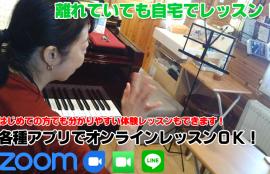 札幌市豊平区月寒東のピアノ教室オンラインレッスン