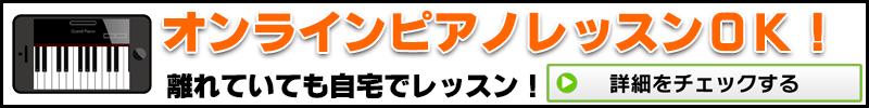北海道札幌市のオンラインピアノレッスン